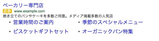 サイトリンク表示オプション